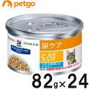 ヒルズ 猫用 c/d マルチケア ツナ&野菜入りシチュー缶 82g×24【あす楽】