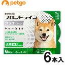 犬用フロントラインプラスドッグM 10kg〜20kg 6本(6ピペット)(動物用医薬品)【あす楽】
