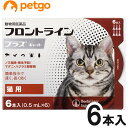 猫用フロントラインプラスキャット 6本(6ピペット)(動物用...