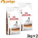 【2袋セット】ロイヤルカナン 食事療法食 犬用 消化器サポート 低脂肪 ドライ 3kg【あす楽】