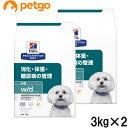 【2袋セット】ヒルズ 犬用 w/d ドライ 小粒 3kg【あす楽】