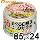 CIAO(チャオ) まぐろ白身&こしひかり入り 85g×24缶【まとめ買い】【あす楽】