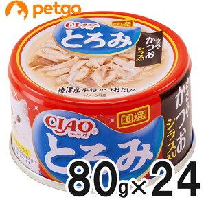 【最大350円OFFクーポン】CIAO(チャオ) とろみ ささみ