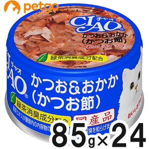 【最大350円OFFクーポン】CIAO(チャオ) かつお&おか