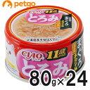 CIAO(チャオ) とろみ11歳からのささみ・まぐろ ホタテ味 80g×24缶【ケース販売】【cf_sale201701】
