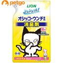 シュシュット オシッコ・ウンチ専用 消臭&除菌 猫用 つめかえ用 280ml【cg_sale201702】