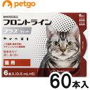 【最大500円OFFクーポン 】【10箱セット】猫用フロントラインプラスキャット 6本(6ピ