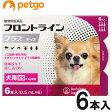 犬用フロントラインプラスドッグXS 5kg未満 6本(6ピペット)(動物用医薬品)【あす楽】