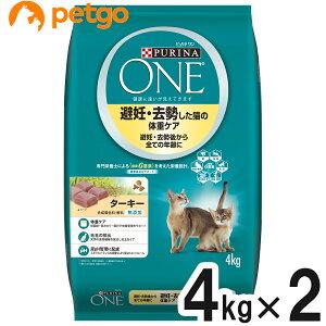 【最大350円OFFクーポン】ピュリナワン キャット 避妊
