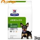 ヒルズ 犬用 メタボリックス 小粒 ドライ 3kg【あす楽】