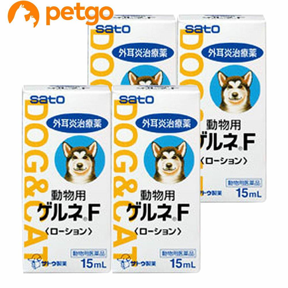 【4個セット】動物用ゲルネF 犬猫用 15mL(動物用医薬品)【あす楽】