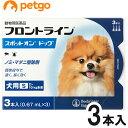 犬用フロントライン スポットオン ドッグ 2kg〜10kg 3本(3ピペット) (動物用医薬品)【あす楽】