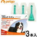 犬用フロントラインプラスドッグXL 40kg〜60kg 3本(3ピペット)(動物用医薬品)【あす楽】