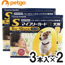 【2箱セット】マイフリーガードα 犬用 S 5〜10kg 3本(動物用医薬品)【あす楽】