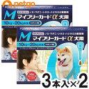 【2箱セット】マイフリーガードα 犬用 M 10〜20kg 3本(動物用医薬品)【あす楽】