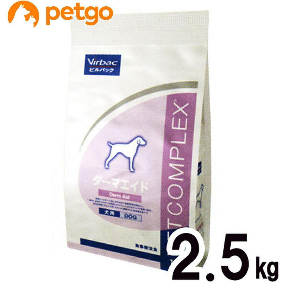 ビルバック 犬用 ベットコンプレックス ダーマエイド ドライ2.5kg【あす楽】...:petgo:10026185