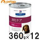 ヒルズ 犬用 i/d 消化ケア 缶 360g×12【あす楽】