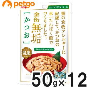 【最大500円OFFクーポン】金缶 無垢 かつお 50g×12袋