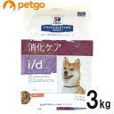 ヒルズ 犬用 i/d Low Fat 消化ケア ドライ 3kg【あす楽】