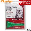 【クロネコDM便専用】猫用フロントラインプラスキャッ