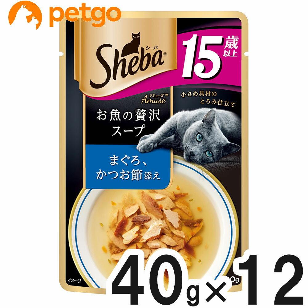シーバ アミューズ 15歳以上 お魚の贅沢スープ まぐろ、かつお節添え 40g×12袋【まとめ買い】【あす楽】