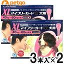 【2箱セット】マイフリーガードα 犬用 XL 40〜60kg 3本(動物用医薬品)【あす楽】