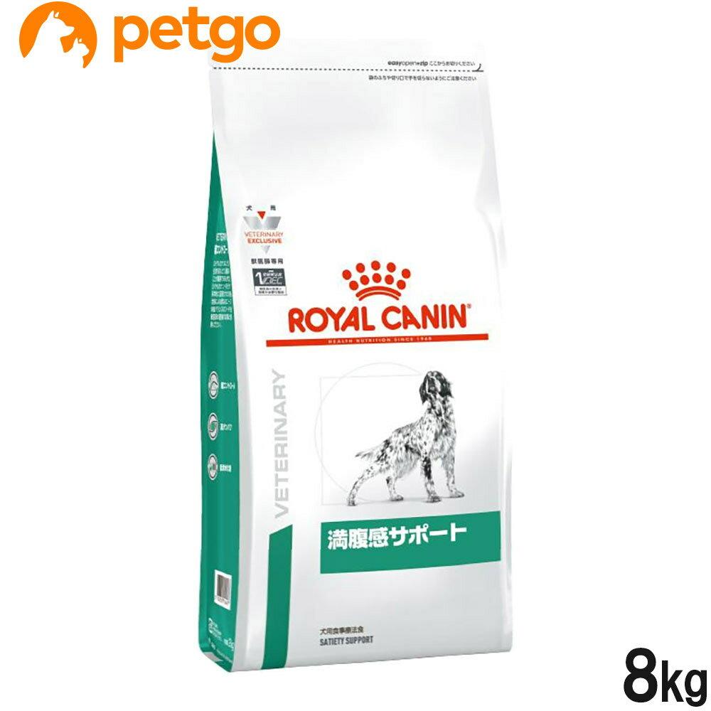ロイヤルカナン 食事療法食 犬用 満腹感サポート ドライ 8kg【あす楽】