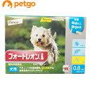 【最大350円オフクーポン】フォートレオン 犬用 0.8ml 4kg〜8kg 1箱3ピペット(動物用