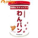 犬用保存食 わんパン 100g【あす楽】