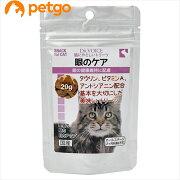 【最大350円OFFクーポン】ヴォイス 猫にやさしいトリーツ 眼のケア 20g