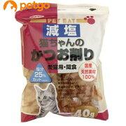 【最大350円OFFクーポン】ペットイート 減塩猫ちゃんのかつお削り 40g