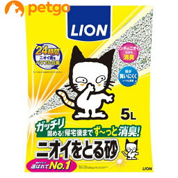 <strong>ライオン</strong> ニオイをとる砂 5L【あす楽】