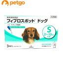 【最大450円OFFクーポン】犬用フィプロスポットドッグS 10kg 3本(3ピペット)(動物用医薬品)【あす楽】