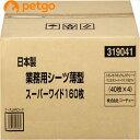コーチョー 日本製業務用シーツ 薄型 スーパーワイド 160枚