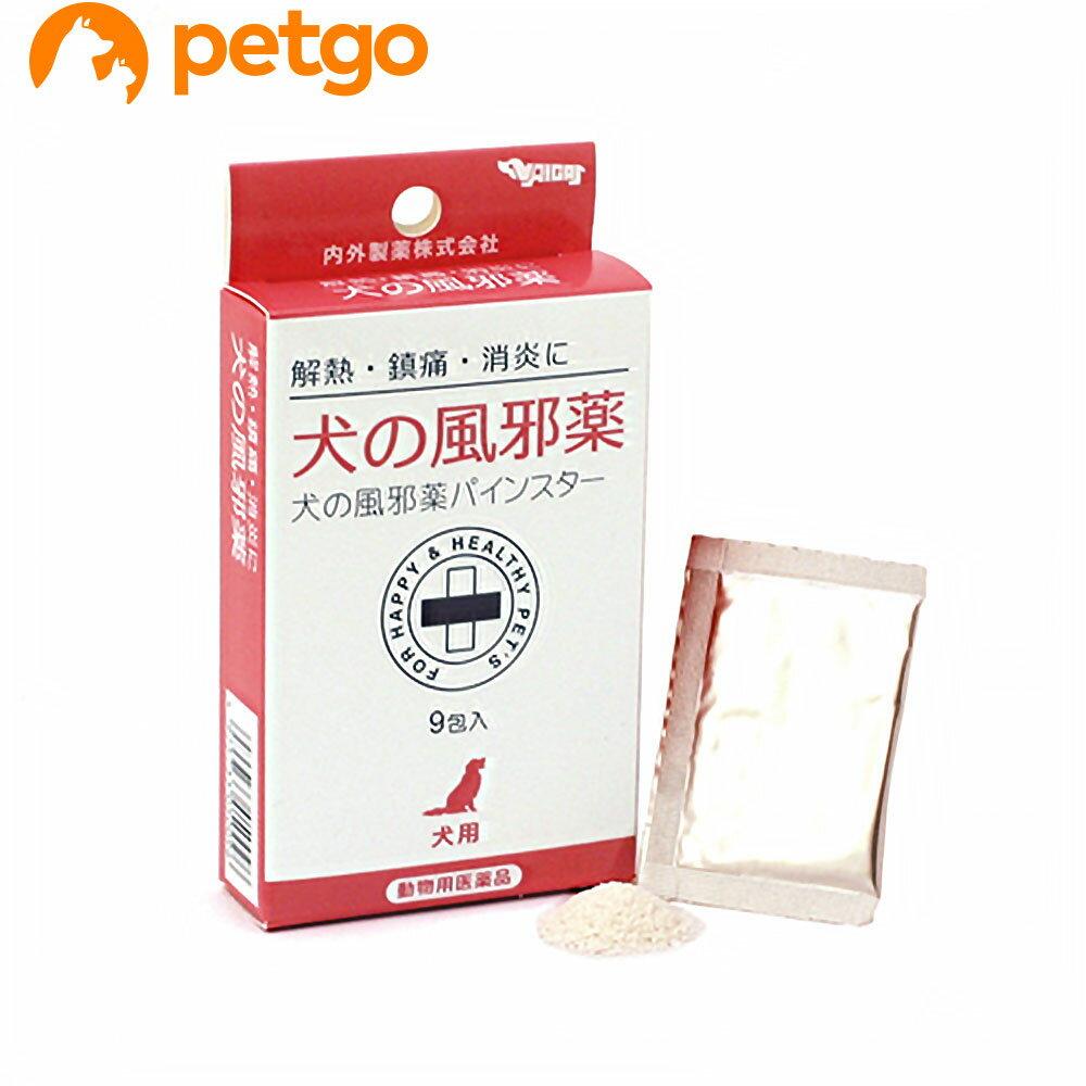 犬の風邪薬パインスター(犬の風邪薬) 9包(動物用医薬品)【あす楽】