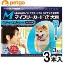 マイフリーガードα 犬用 M 10〜20kg 3本(動物用医薬品)【あす楽】