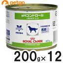ロイヤルカナン 食事療法食 犬用 pHコントロール 缶 200g×12【あす楽】