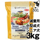 アーテミス フレッシュミックス ウェイトマネージメント&スモールシニアドッグ 3kg 送料無料