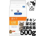 ヒルズ プリスクリプション・ダイエット 猫用 c/d(尿ケア) マルチケア チキン 500g