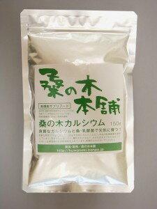 【リクガメ用サプリメント】桑の木カルシウム 15...の商品画像