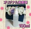 【クワガタとカブトのお店・りいな】オリジナル消臭剤・くりいな〜 100ml