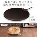 ペティオ 猫のための電気ヒーター ソフト 丸型 ホット マット 水ふき可能 L型電源 コンセント 噛み付き防止 省エネ 猫 ネコ 温度で使い分けできる Petio