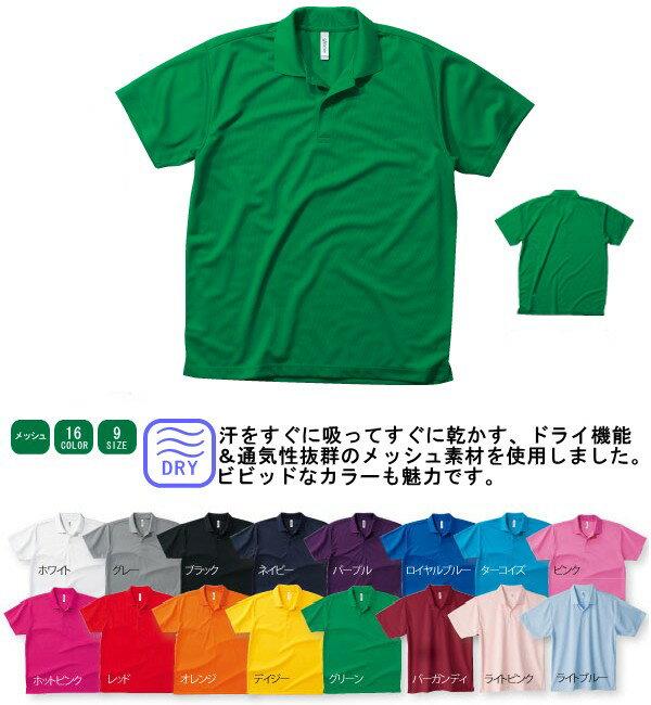 アクティブドライメッシュ【ポロシャツ】★ラージサイズ3L〜5L【海外製】消費税込み!