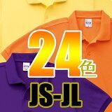 【形状安定】プリントスター T/C ポロシャツ ポケット無し★ジュニアサイズJS-JL【メール便】【海外製】