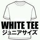 ホワイト Tシャツ ジュニア