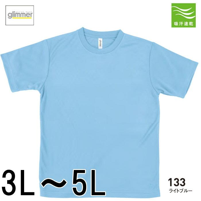 プリントスター ライトドライTシャツ 3L‐5L【店内全品5,000円以上で送料無料】
