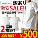 訳あって。。日本製ホワイトTシャツ★紳士M-LL着用に何の問...