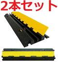 ケーブルプロテクター 2列 収納タイプ ケーブルガード 簡単 接続 2個セット【送料無料】
