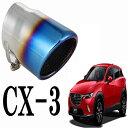 CX-3 専用設計 マフラーカッター【CX-3 専用設計 マフラーカッター チタンカラー 2個セット】CX-3 ガーニッシュ cx-3 マツダ cx-3 LED cx-3 フロアマット cx-3 アクセサリー cx-3 外装 cx-3 パーツ cx-3 エアロ cx-3 メッキ シートカバー サンシェード ストレート
