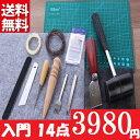 レザークラフト 工具 14点 セット キット 道具 糸 入門 初心者 ビギナー はぎれ 革 刻印